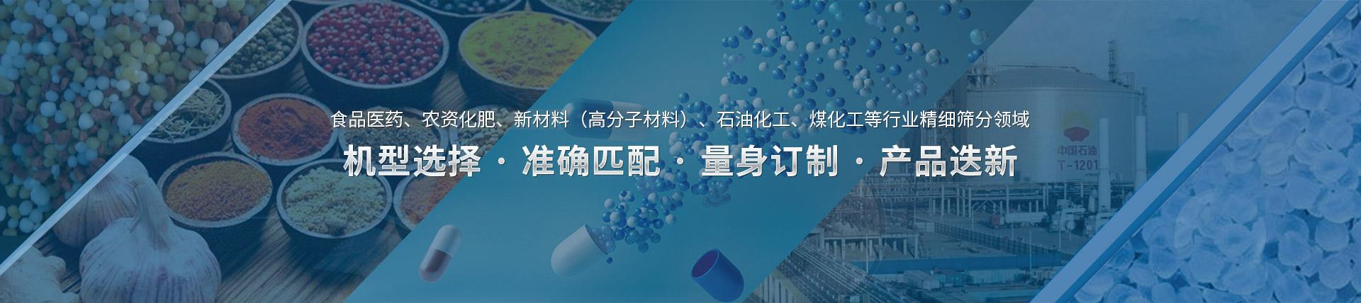 阿徕德专注食品医药、农资化肥、新材料(高分子材料)、石油化工、煤化工等行业精细筛分领域