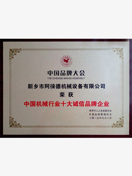 中国机械行业十大诚信品牌企业证书