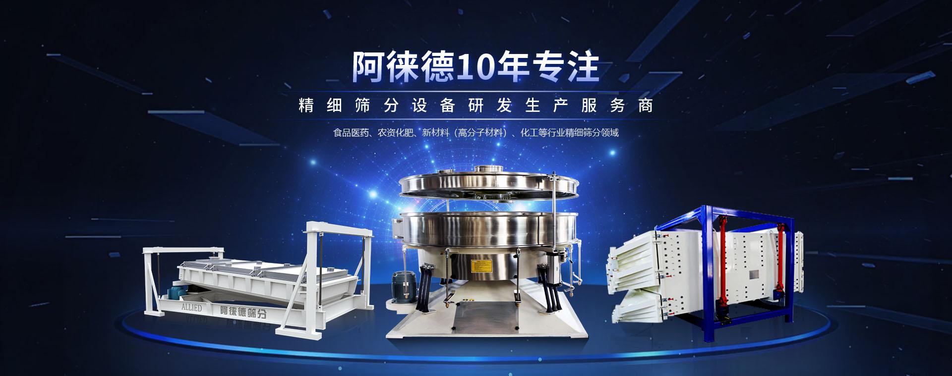 阿徕德10年专注精细筛分设备研发生产服务商